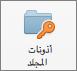 Outlook 2016 for Mac الزر اذونات المجلدات