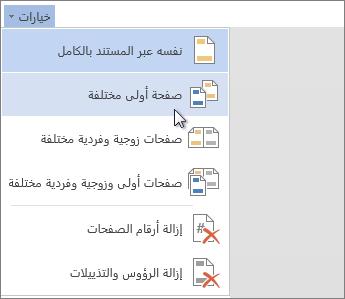 """صورة القائمة """"خيارات الرأس والتذييل"""" في Word Online"""