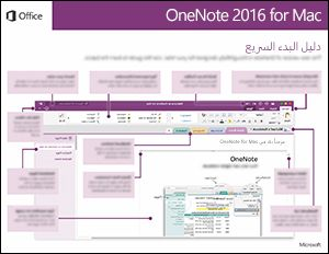 دليل البدء السريع لـ OneNote 2016 for Mac