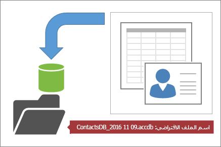 النسخ الاحتياطي لقاعدة بيانات Access