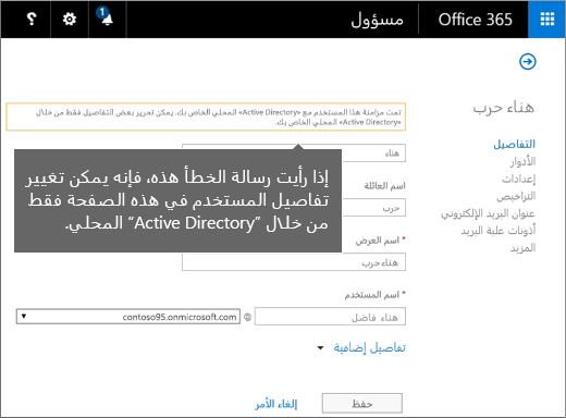 ظهور خطأ عندما يكون تغيير تفاصيل المستخدم ممكناً فقط في Active Directory.
