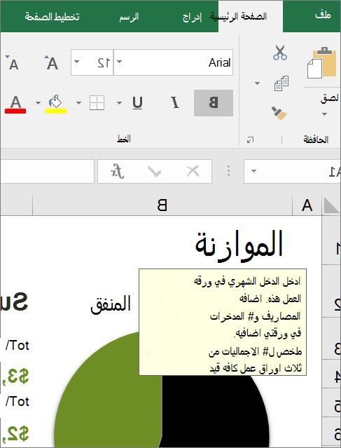 لقطه شاشه لواجهه مستخدم Excel تعرض الإرشادات المضمنة