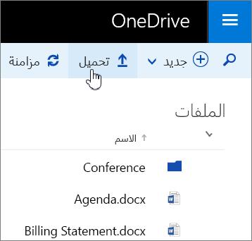"""لقطة شاشة للزر """"تحميل"""" في OneDrive for Business في Office 365"""