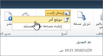 """خيار """"إرسال إلى"""" مع تمييز موقع آخر"""