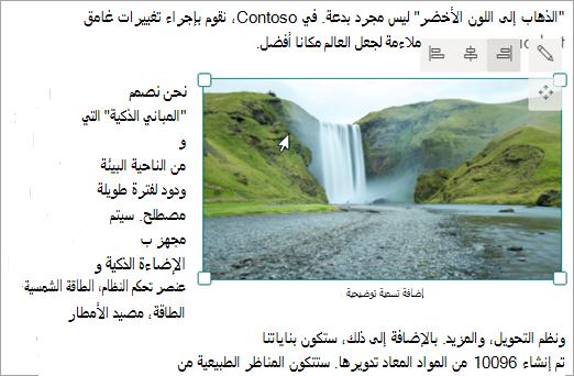 """مثال عن صورة م خطية في جزء ويب """"نص"""""""