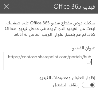 لقطة شاشة من مربع حوار عنوان فيديو Office 365 في SharePoint.