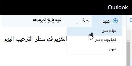 """لقطه شاشه ل# الامر """"جديد""""، مع جهه اتصال محدده"""