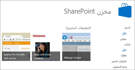 طريقه عرض ل# تحديد التطبيق في متجر SharePoint