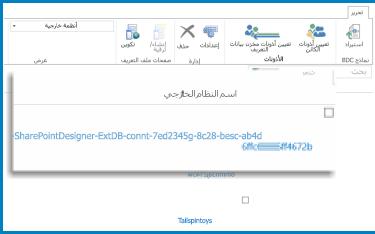 """لقطة شاشة (س ج) لشريط عند العمل في """"طريقة العرض الخارجية"""" لـ BCS الخاص بـ SPO."""
