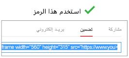 """للعمل بشكل صحيح، يجب أن تبدأ التعليمة البرمجية التي تستخدمها لتضمين الفيديو بـ """"iFrame"""" أو """"<object""""."""