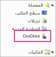 "مجلد OneDrive في ""مستكشف Windows"""