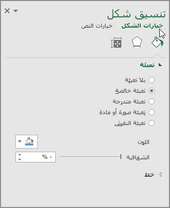 تنسيق شكل SmartArt