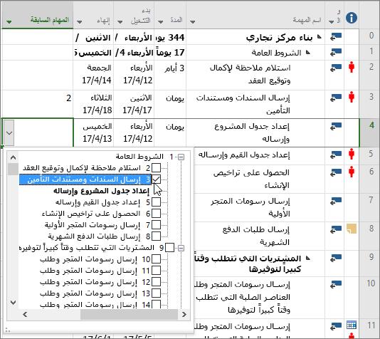 لقطة شاشة للقائمة المنسدلة من العمود السابق في Project