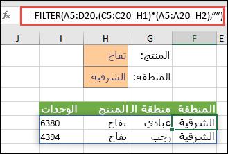 """استخدم الدالة FILTER مع عامل الضرب (*) لإرجاع كل القيم في نطاق الصفيف (A5:D20) التي تحتوي على """"تفاح"""" AND وأيضاً موجودة في المنطقة (شرق)."""