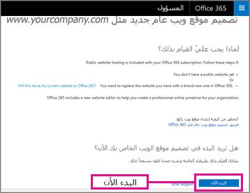 """على صفحة تصميم موقع ويب عام جديد، اختيار """"البدء الآن"""""""