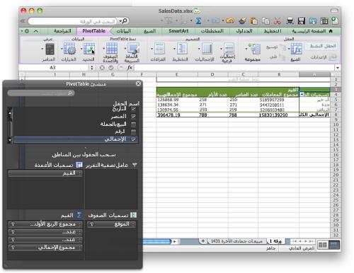 يعرض مصنف Excel واجهة PivotTable الجديدة