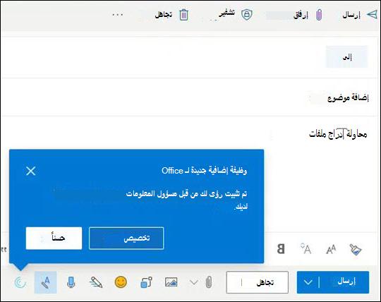 دفع المعلومات ل الوظائف الإضافية المعروضة أثناء إنشاء رسالة