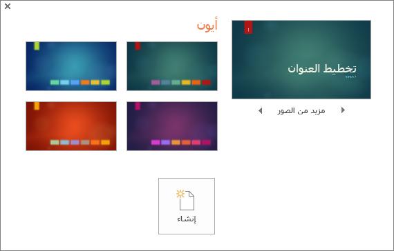 إظهار خيارات تباين لون النسق في PowerPoint