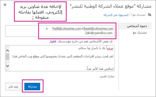 اكتب عناوين البريد الإلكتروني للعملاء الذين يجب أن يحصلوا على دعوة للوصول إلى الموقع الفرعي.