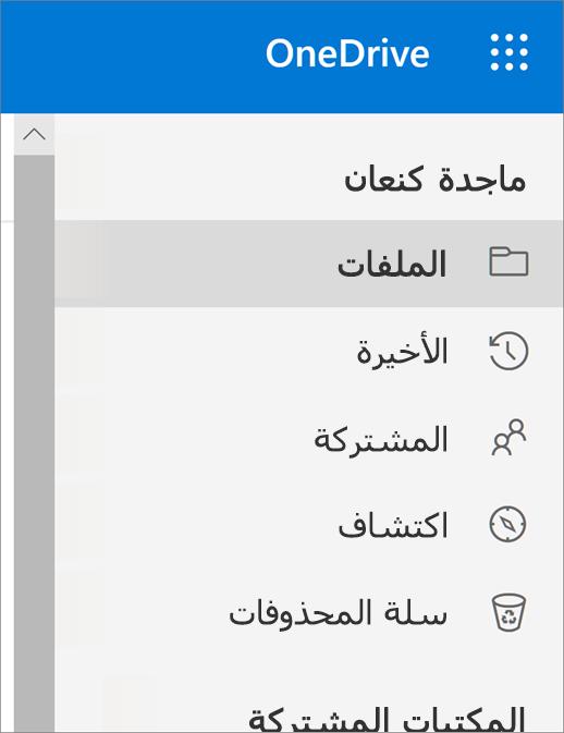 """القائمة """"عرض"""" في OneDrive"""