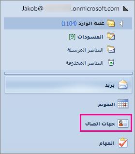 """للاطلاع على جهات الاتصال الخاصة بك، اختر """"جهات الاتصال"""" أسفل قائمة التنقل Outlook."""