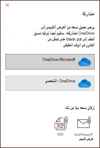"""يتم عرض مربع الحوار """"مشاركه"""" في PowerPoint لتحميل الملف إلى سحابه Microsoft لتتمكن من مشاركته بسلاسة."""