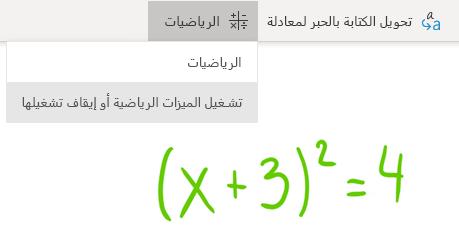 "خيار زر ""رياضي"" في OneNote for Windows 10"