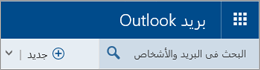 شريط القوائم في بريد Outlook