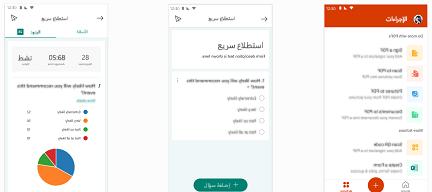 Forms في تطبيق Office للأجهزة المحمولة