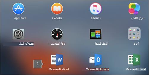 إظهار أيقونة Microsoft Word في طريقة عرض جزئية من «لوحة التشغيل»