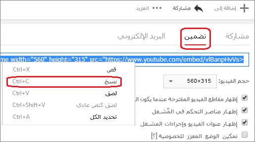 نسخ التعليمة البرمجية للتضمين لـ iFrame