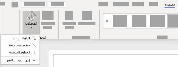 في علامة تبويب «تصميم»، حدّد «الموصلات» واختر نمط الموصلات الذي تريد استخدامه.
