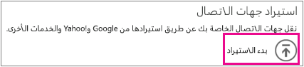 استيراد رسائل جهات الاتصال مع تمييز «بدء الاستيراد»
