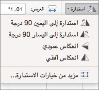 قائمة تدوير الأشكال في Office for Mac