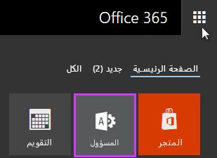 """عرض مشغّل التطبيق في Office 365 مع تمييز الخيار """"المسؤول""""."""