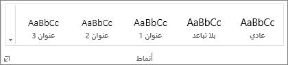 """لقطة شاشة لمجموعة """"الأنماط"""" على علامة التبويب """"الصفحة الرئيسية""""، يعرض الأنماط مثل """"العنوان 1"""" و""""العنوان 2"""" و""""العنوان 3""""."""