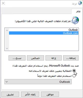 لقطة شاشة لمربع ملفات التعريف في Outlook