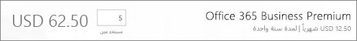 لقطة مقرّبة لصفحة سداد مع الخروج، حيث يمكنك تأكيد عدد المستخدمين لضمهم لاشتراكك الجديد.