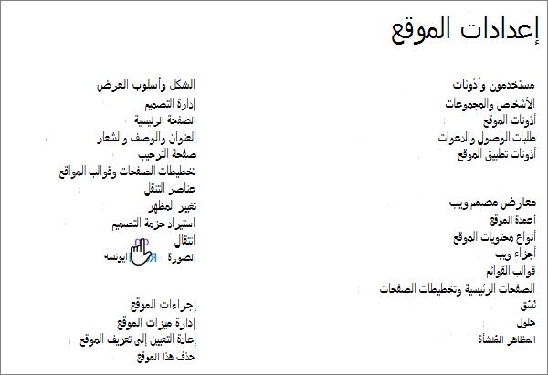"""الصفحة """"إعدادات الموقع"""" في SharePoint الكلاسيكية ، مع تحديد المؤشر التنقل"""