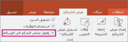 """إظهار الخيارات """"عرض عناصر التحكم في الوسائط"""" في PowerPoint"""