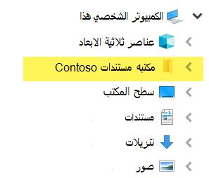 """في """"مستكشف الملفات""""، تظهر المكتبة التي تم تعيينها كمدخل مجلد ضمن """"هذا الكمبيوتر""""."""