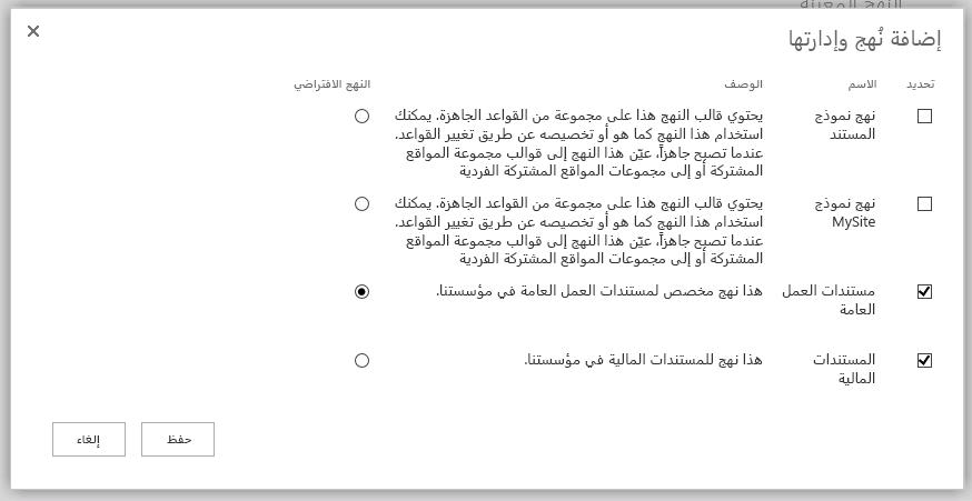 اضافه و# اداره نهج الصفحه