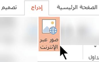 """على شريط الأدوات، حدد """"إدراج""""، ثم حدد """"صور عبر الإنترنت"""""""