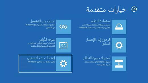 شاشة الخيارات المتقدمة في بيئة الإصلاح في Windows.