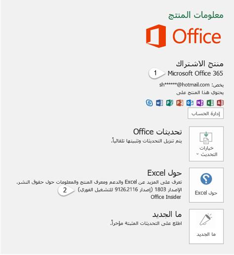 صفحة الحساب الذي يتضمن معلومات المستخدم والمنتج