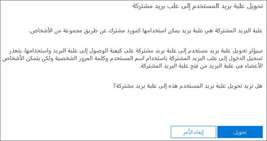 لقطه شاشه: انقر او اضغط علي تحويل ل# تحويل علبه بريد المستخدم ل# علبه بريد مشتركه