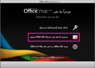 صفحة تثبيت Office for Mac home حيث تسجل دخولك إلى اشتراك Office 365 موجود.