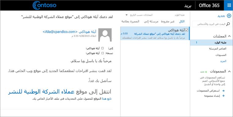 بريد إلكتروني نموذجي لدعوة العملاء للوصول إلى موقع عميل فرعي.