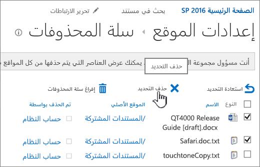 """سله 2016 SharePoint صفحه تمييز """"حذف"""""""