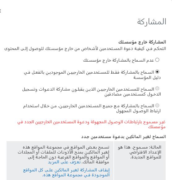 مشاركه الاعدادات المتوفره علي مستوي مجموعه المواقع